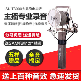 iSK 声科 ISK T3000电容麦克风专业喊麦话筒主播直播设备声卡套装网络K歌录音T3000+Ultra 4