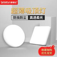 博明仕 led厨房卫生间吸顶灯 圆形18W  尺寸15*3.4CM白光