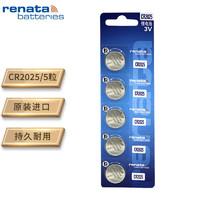 RENATA 瑞纳达 CR2025 纽扣电池电子3V 五粒