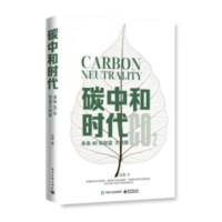 《碳中和时代:未来40年财富大转移》