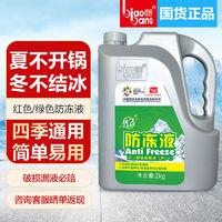 标榜 防冻液汽车冷却液水箱宝红色绿色冷冻液四季通用防冻液大桶