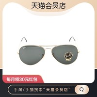 Ray-Ban 雷朋 Ray·Ban/雷朋太阳先锋艺术系列飞行员旅行版防晒太阳镜
