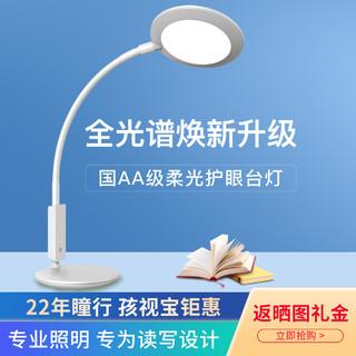 EYESPRO 孩视宝 减蓝光LED学生书桌学习宿舍阅读工作护眼灯VL123