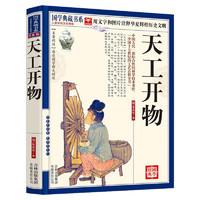 吉林出版集团股份有限公司 《天工开物》