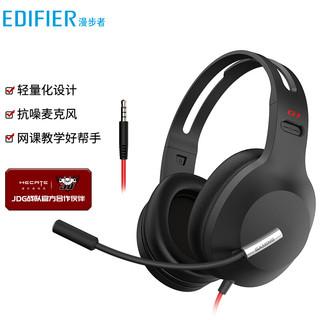 EDIFIER 漫步者 HECATE G1标准版 3.5mm电竞游戏耳机 电脑网课办公有线带麦克风耳麦带线控 黑色