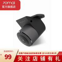 70迈 行车记录仪高清倒车影像摄像头 后置专用 安全耐高温防震 IP67级防水 后拉720P高清夜视