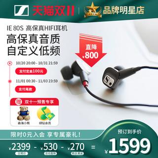 森海塞尔 IE80S 有线入耳式 高保真hifi发烧音乐耳机ie80/40/60 官方旗舰店官网