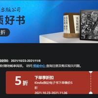 后浪名社大赏 五折23/10-6/11 - Kindle商店 - 亚马逊