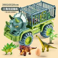 imybao 麦宝创玩 电动音乐灯光万向轮工程车 男女孩玩具车 大号三角龙运输车6件套