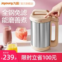 Joyoung 九阳 豆浆机家用破壁免过滤全自动小型多功能料理免煮正品A603DG