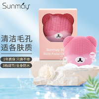 Sunmay 送女生礼物 Sunmay 洁面仪 洗脸仪 硅胶毛孔清洁器 电动洗脸刷男女 洗脸神器 适合任何肌肤