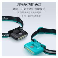 NexTool/纳拓多功能头灯夜行跑步骑行户外活动COB多用头灯 蓝色套装