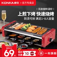 KONKA 康佳 电烧烤炉双层韩式无烟烤肉机家用烧烤架烤肉锅烤串不粘电烤炉