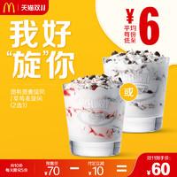 McDonald's 麦当劳 麦旋风随心选 10次券 电子优惠券