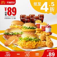McDonald's 麦当劳 欢享美味4-5人餐 单次券 电子券