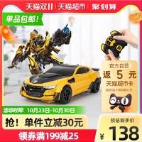 孩之宝正版大黄蜂变形金刚遥控玩具车汽车人儿童男孩擎天柱机器人 【大黄蜂】遥控变形+一键跳舞32CM+手势感应