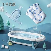 十月结晶 婴儿浴盆 格洛里蓝