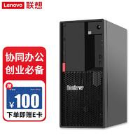 Lenovo 联想 TS80X低音小型服务器塔式台式机办公电脑主机 ERP财务软件专用 慧采 定制 TS80X