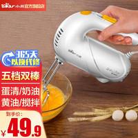 小熊(Bear)打蛋器 手持电动家用打发器迷你蛋清奶油搅拌器烘焙收纳 DDQ-A01G1 白色标准款