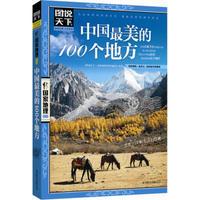 《图说天下·国家地理系列:中国最美的100个地方》