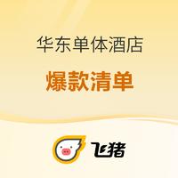 飞猪双11 华东单体酒店哪些值得买?