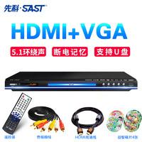 SAST 先科 高清DVDST-668影碟dvd播放器HDMI高清EVD播放机VCD机儿童学习机