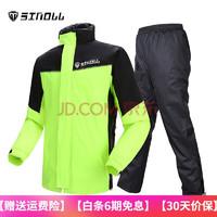 SINOLL 新诺 摩托车电动车雨衣雨裤雨披套装 防雨服雨具