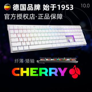 CHERRY 樱桃 10.0超薄电脑办公游戏电竞RGB背光LP红轴矮轴机械键盘