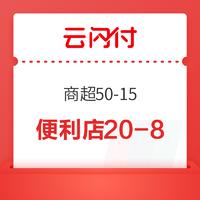 银联 伴你游中国 10-11月商超便利店立减