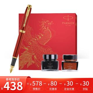 PARKER 派克 \/派克2021新款威雅XL系列樱花墨水笔礼盒