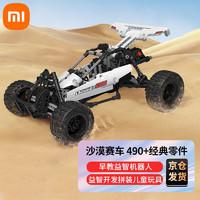 小米(MI) 小米积木沙漠赛车早教益智机器人 儿童益智开发拼装儿童玩具积木 男孩儿童生日礼物赛车积木 小米积木 沙漠赛车