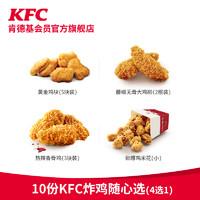 KFC 肯德基 电子券码 10份KFC炸鸡随心选(4选1)兑换券