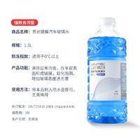 贯驰 多效去污汽车玻璃水 1.3L*4瓶
