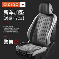 夕夕多 CICIDO坐垫汽车座垫单片冬季座套高档皮质网红款四季通用