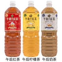 日本进口麒麟午后红茶柠檬茶饮品网红冲绳海盐荔枝咸味饮料1500ml 午后红茶8瓶