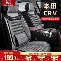 20-21款新本田crv专用汽车座套全包围四季通用高档坐垫座椅套亚麻