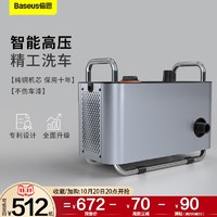 BASEUS 倍思 洗车机神器大功率高压水枪家用220v刷车水泵清洗