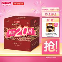 花王(KAO)美舒律蒸汽眼罩 (汉香礼盒)15片装(日本进口)
