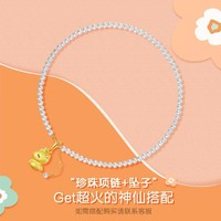LUKFOOK JEWELLERY 六福珠宝 F87KNTB003Y  女士珍珠项链