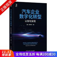 现货正版 汽车企业数字化转型:认知与实现 唐湘民80