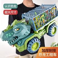 凌速 惯性恐龙运输车玩具38cm长+3只恐龙+恐龙蛋+树模型