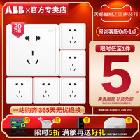 ABB 官方专卖店开关插座远致白86型五孔墙壁插座面板套餐20只装