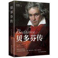 《贝多芬传》