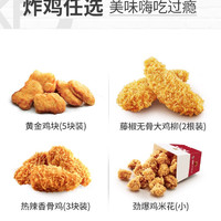 KFC 肯德基 小食随心选兑换券 20份