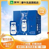 MENGNIU 蒙牛 8月纯甄巴氏杀菌热处理风味酸奶200g×24盒