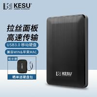 KESU 科硕 移动硬盘加密 160G USB3.0 K1 2.5英寸时尚黑外接存储文件照片备份
