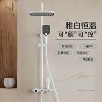 ARROW 箭牌卫浴 箭牌白色恒温花洒 淋浴器套装 家用全铜浴室花晒卫浴淋雨喷头沐浴