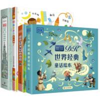 《DK百科全书精选系列》(共4册)