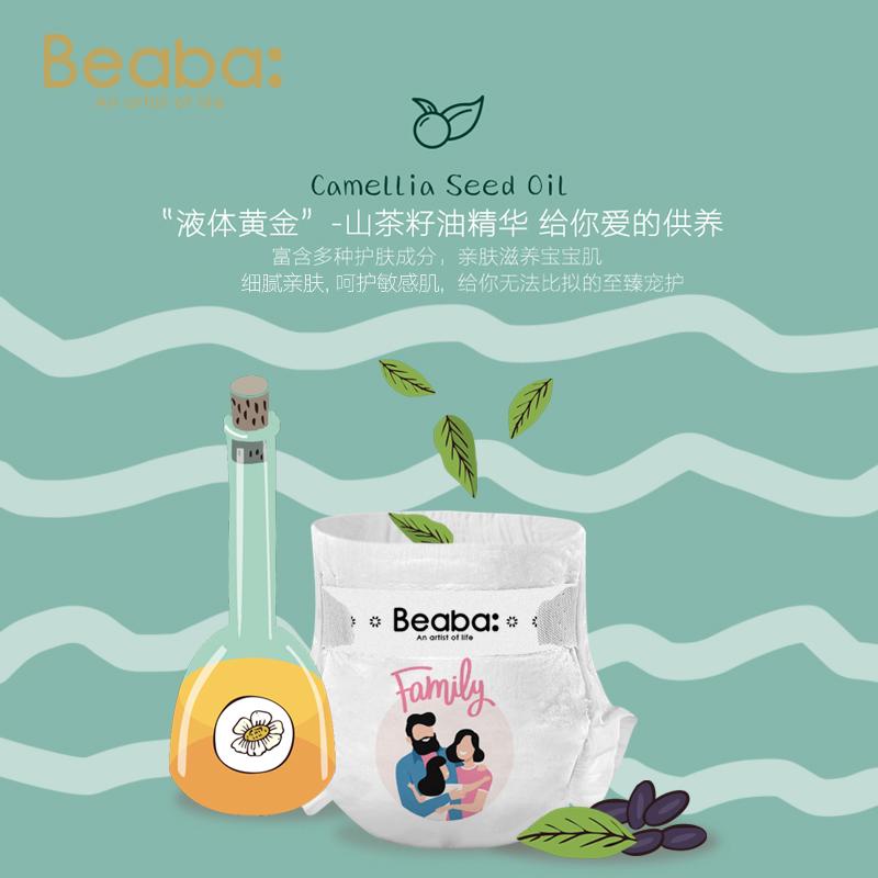 Beaba 碧芭宝贝 family系列 婴儿纸尿裤 XL38*4包