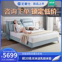 芝华仕现代轻奢风真皮卧室软床1.8m婚床家用主卧双人大床C095